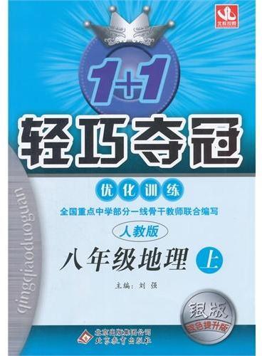(2014版)轻巧优化:八地理(上 人教)