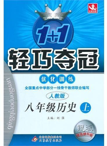 (2014版)轻巧优化:八历史(上 人教)