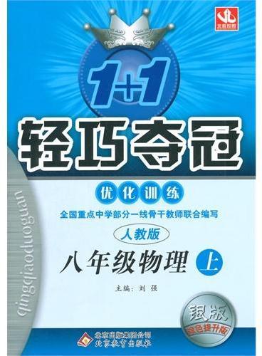 (2014版)轻巧优化:八物理(上 人教)