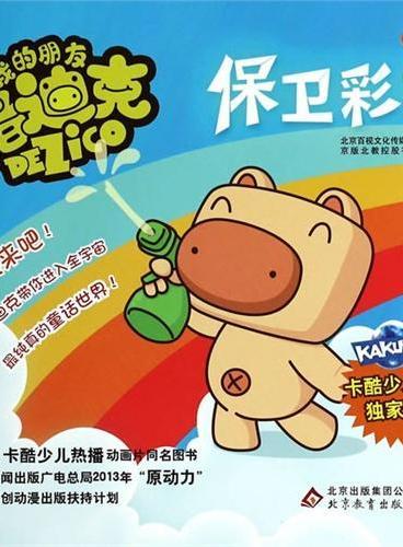 (2014版)少儿:我的朋友猪迪克 保卫彩虹 7-8集