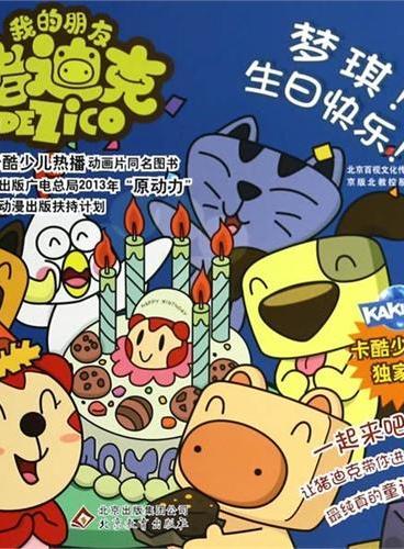 (2014版)少儿:我的朋友猪迪克 梦琪生日快乐! 1-2集