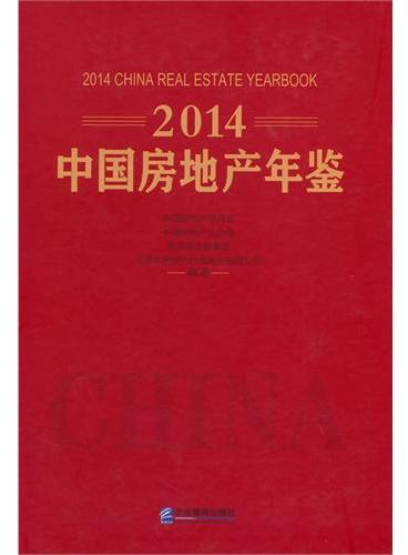 2014中国房地产年鉴