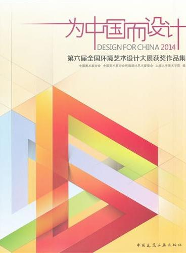 为中国而设计  第六届全国环境艺术设计大展获奖作品集