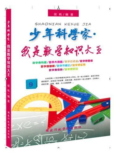 少年科学家丛书:我是数学知识大王