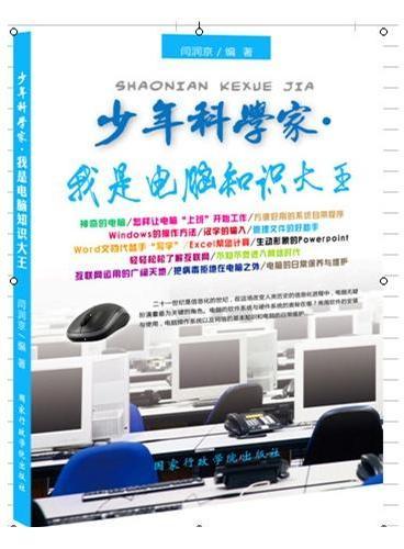 少年科学家丛书:我是电脑知识大王