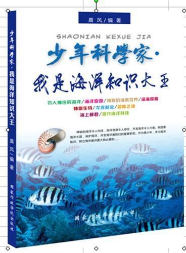 少年科学家丛书:我是海洋知识大王