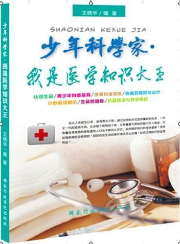 少年科学家丛书:我是医学知识大王