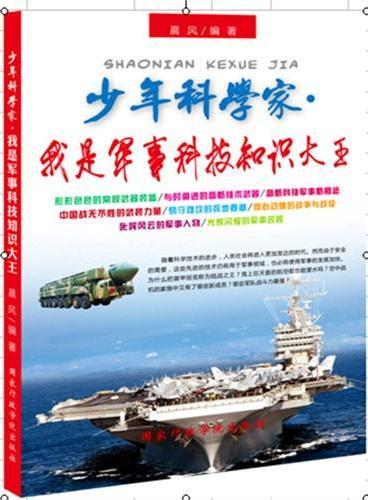 少年科学家丛书:我是军事科技知识大王