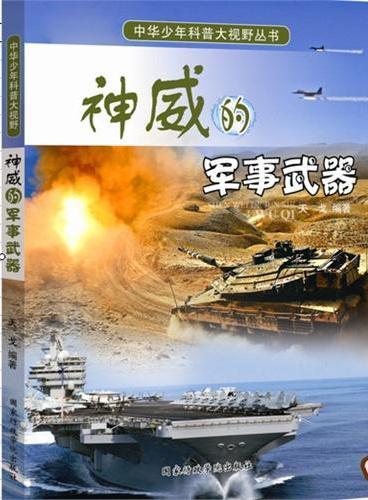 中华少年科普大视野丛书:神威的军事武器
