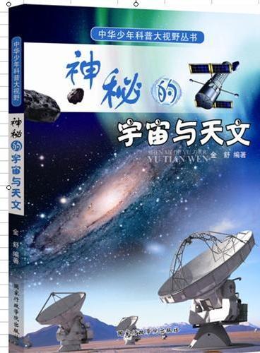 中华少年科普大视野丛书:神秘的宇宙天文
