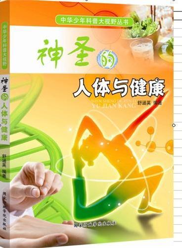 中华少年科普大视野丛书:神圣的人体与健康