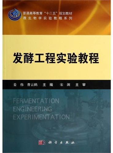 发酵工程实验教程