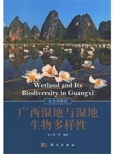 广西湿地与湿地生物多样性