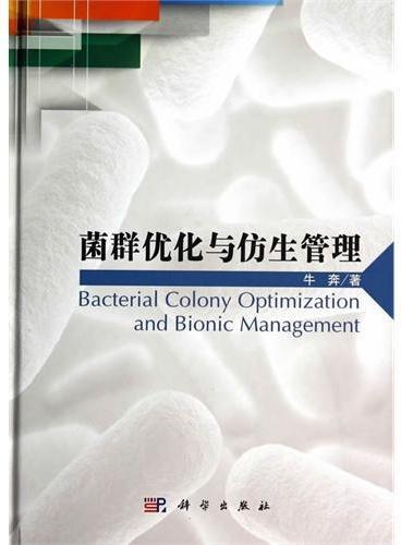 菌群优化与仿生管理