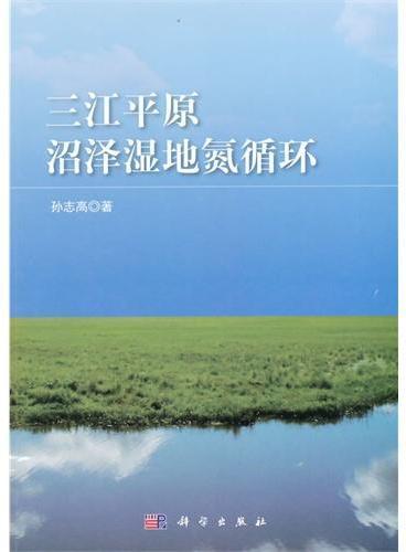 三江平原沼泽湿地氮循环