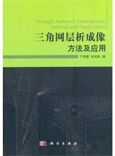 三角网层析成像方法及应用