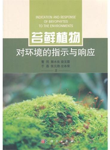 苔藓植物对环境的指示及响应