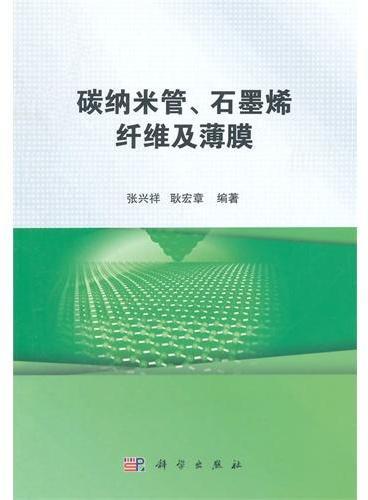 碳纳米管、石墨烯纤维及薄膜