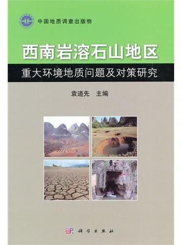 西南岩溶石山地区重大环境地质问题及对策研究