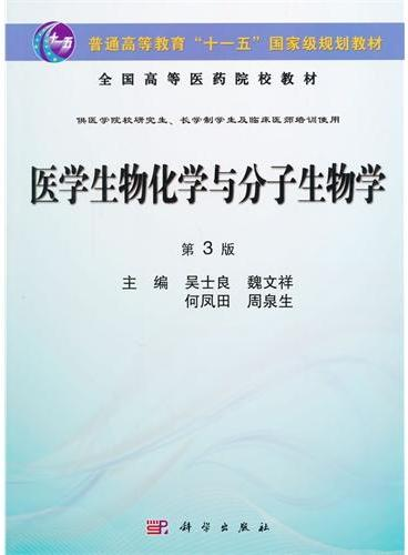 医学生物化学与分子生物学(第3版)