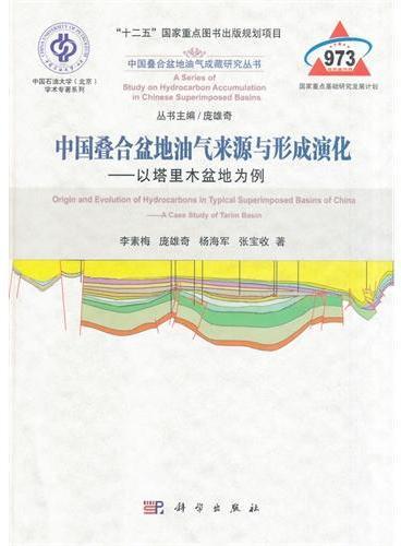 中国叠合盆地油气来源与形成演化——以塔里木盆地为例