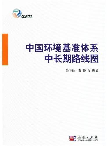 中国环境基准体系中长期路线图