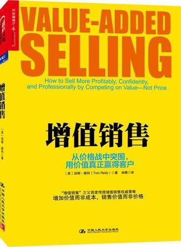 """增值销售:从价格战中突围,用价值真正赢得客户(""""增值销售""""之父、《价格谈判》作者汤姆?赖利首度传授增值销售策略的权威之作;首次全方位解读""""增加价值而非成本,销售价值而非价格""""的全新销售哲学。)"""