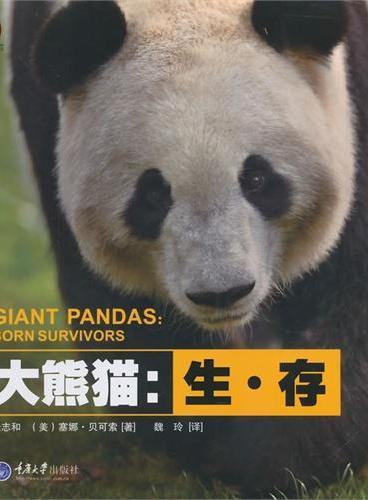 大熊猫    生.存