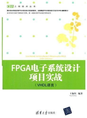 FPGA电子系统设计项目实战(VHDL语言)(EDA工程技术丛书)