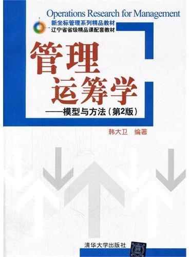 管理运筹学——模型与方法(第二版)(新坐标管理系列精品教材)