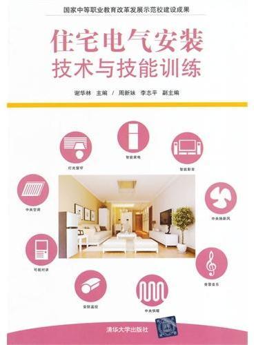 住宅电气安装技术与技能训练