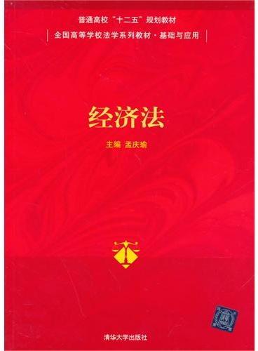 经济法(全国高等学校法学系列教材·基础与应用)