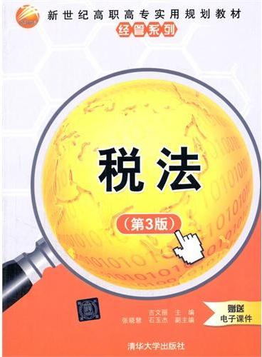 税法(第3版)(新世纪高职高专实用规划教材——经管系列)
