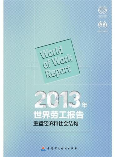 2013年世界劳工报告