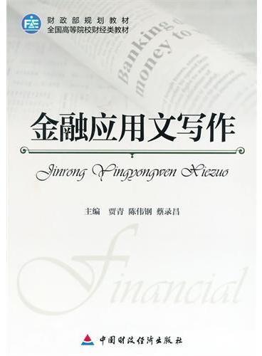 金融应用文写作