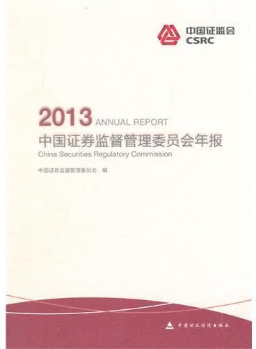 中国证券监督管理委员会年报2013