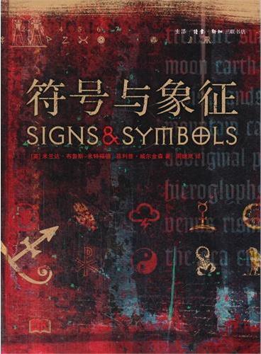 符号与象征(精装本)