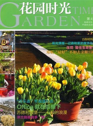 花园时光(第4辑)