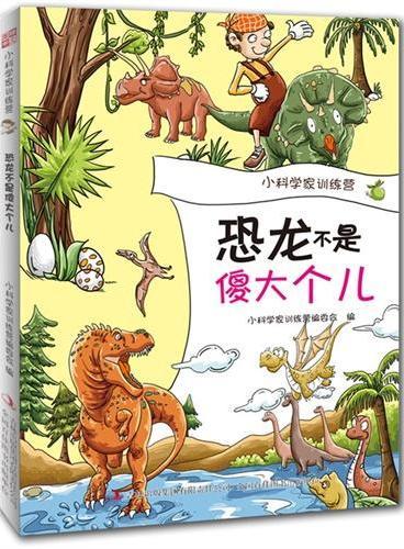 恐龙不是傻大个儿(告诉你个秘密哦,别看恐龙长得块头儿大,他可不是傻大个儿!想知道更多关于恐龙的小秘密吗?快来小科学家训练营看个究竟吧!)