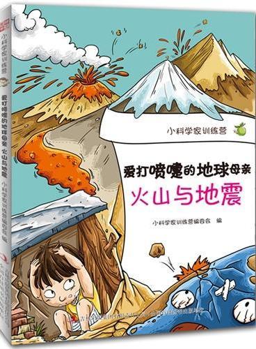 爱打喷嚏的地球母亲:火山与地震(告诉你个秘密哦,其实地球母亲可爱打喷嚏了!她一打喷嚏,不是火山喷发就是地震!想知道更多关于火山、地震的小知识吗?快来小科学家训练营看个究竟吧!)
