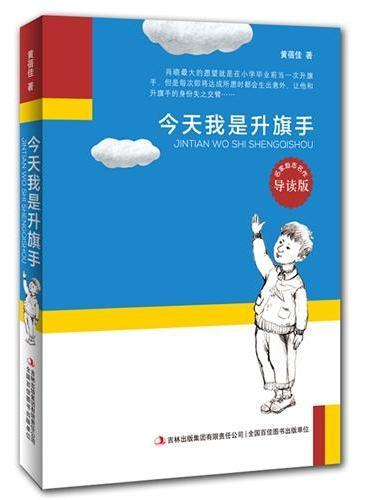"""今天我是升旗手(中宣部""""五个一工程""""获奖图书,名家励志名作,陪伴孩子成长的经典励志暖心故事。)"""