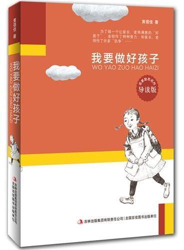 """我要做好孩子(中宣部""""五个一工程""""获奖图书,名家励志名作,陪伴孩子成长的经典励志暖心故事。)"""