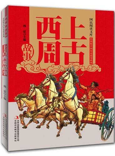 上古西周故事(品味不朽的中华经典,传承灿烂夺目的华夏文明)