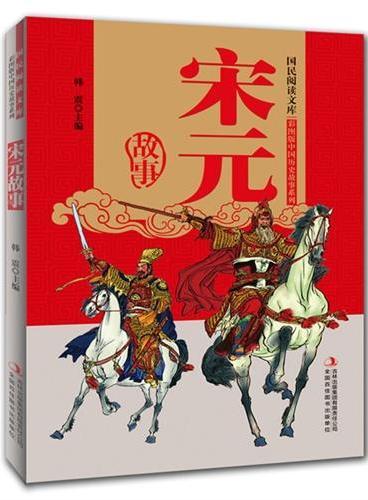 宋元故事(品味不朽的中华经典,传承灿烂夺目的华夏文明)