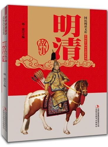 明清故事(品味不朽的中华经典,传承灿烂夺目的华夏文明)