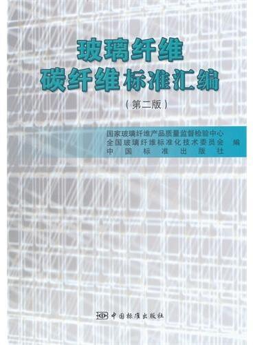 玻璃纤维 碳纤维标准汇编(第二版)