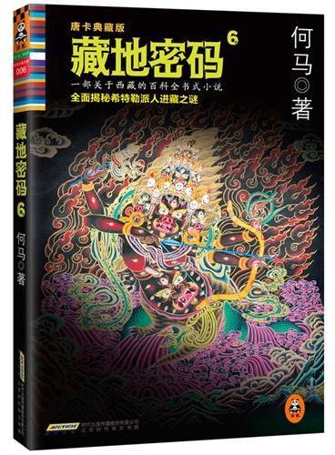 藏地密码 : 唐卡典藏版6