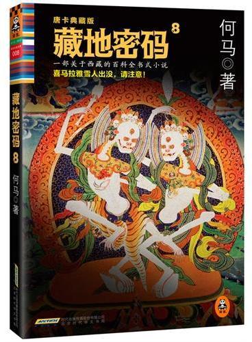 藏地密码 : 唐卡典藏版8