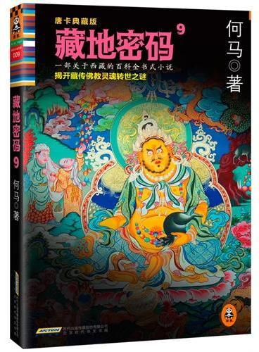 藏地密码 : 唐卡典藏版9