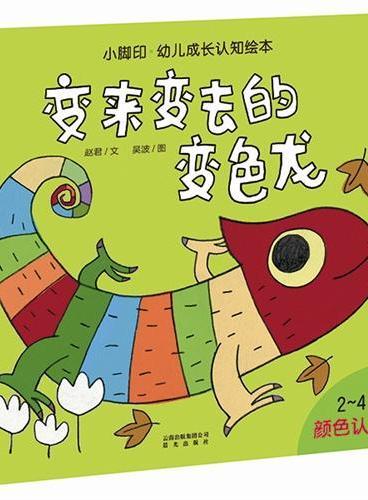 小脚印·幼儿成长认知绘本:变来变去的变色龙(颜色认知)(献给对世界充满好奇的宝贝!立体教育认知绘本,完美认知从这里开始!)